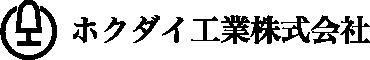 ホクダイ工業株式会社